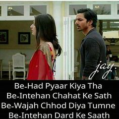 1 bar bs wja bta di hoti (S) Hindi Quotes, Sad Quotes, Quotations, Qoutes, Love Quates, Sanam Teri Kasam, Life Quotes Pictures, One Sided Love, English Phrases