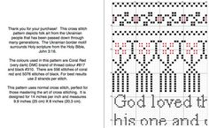 Exclusive to Etsy is this instantly downloadable cross stitch pattern at an unbeatable price! A Ukrainian Folk Art motif borders Holy Scripture from The Holy Bible, the bel... #needlework