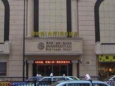 Manhattan Jinling Business Hotel - http://chinamegatravel.com/manhattan-jinling-business-hotel/