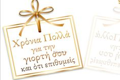 """Xronia polla """"Many Years"""" greeting for your birthday or your name day. Happy Birthday Celebration, Happy Birthday Name, Happy Birthday Greetings, It's Your Birthday, Happy Name Day Wishes, Baby Mobile, Interesting Quotes, Greek Quotes, Holiday Cards"""