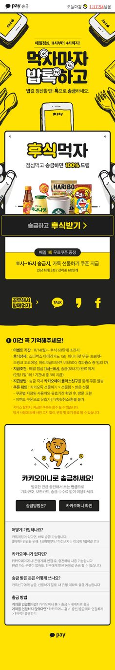 Event Landing Page, Event Page, Web Design, Page Design, Web Company, Korea Design, Promotional Design, Web Inspiration, Web Banner