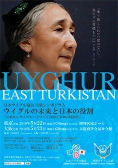 010年5月22日、23日 シンポジウム ウイグルの未来と日本の役割「日本からウイグルへとつづく自由と平和の回廊を」