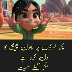 Image may contain: 1 person, text Urdu Funny Poetry, Funny Quotes In Urdu, Funny Attitude Quotes, Funny Relatable Quotes, Funny Girl Quotes, Cute Love Quotes, Jokes Quotes, Girly Quotes, Disney Quotes