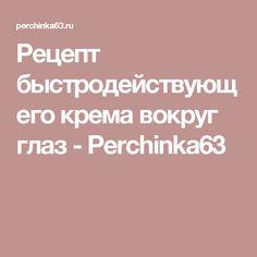 Рецепт быстродействующего крема вокруг глаз - Perchinka63