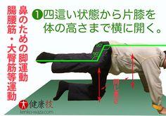 鼻腔広げイビキ鼻炎解消の脚運動.健康技