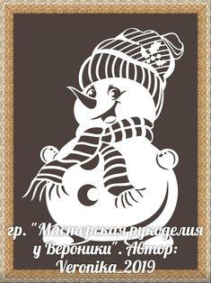 Вытынанки шаблоны трафареты снежинки Diy And Crafts, Paper Crafts, Christmas Stencils, Kirigami, Holidays And Events, Christmas Tree Decorations, Wood Carving, Art School, Paper Cutting