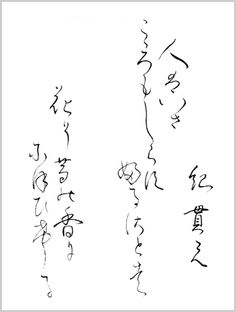 "Japanese poem by Kino Tsurayuki from Ogura 100 poems (early 13th century) 人はいさ 心も知らず ふるさとは 花ぞ昔の 香ににほひける ""The village of my youth is gone, / New faces meet my gaze / But still the blossoms at thy gate / Whose perfume scents the ways / Recall my childhood's days."" (calligraphy by yopiko)"