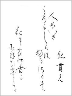 Japanese Haiku, Japanese Words, Japanese Art, J Calligraphy, Japanese Calligraphy, Sumi E Painting, Heian Period, June 30, Penmanship