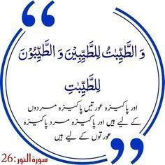 Allah Islam, Islam Quran, Islamic Phrases, Islamic Quotes, Quran Pak, Quran Quotes Inspirational, Islamic Information, Quran Verses, Feeling Alone