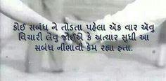 Gujarati Quotes, Hindi Quotes, Language, Feelings, Koi, Languages, Language Arts
