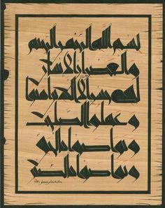 sura -al asr Arabic Calligraphy Design, Islamic Patterns, Arabic Art, Islamic Art, Sculptures, Typography, Clip Art, Writing, Seals