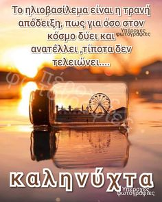 Beautiful Pictures, Greek, Quotes, Qoutes, Pretty Pictures, Greek Language, Quotations, Shut Up Quotes, Sayings