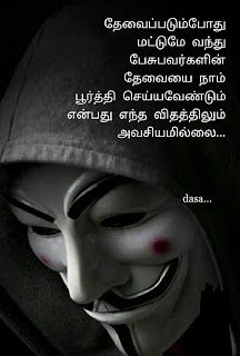 Karma Quotes, Status Quotes, Reality Quotes, True Quotes, Friendship Quotes Images, Best Quotes Images, Tamil Love Quotes, Motivational Quotes For Women, Life Coach Quotes