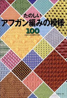 たのしいアフガン編みの模様100.