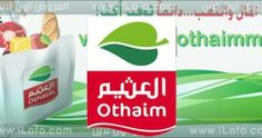 اسواق العثيم السعودية عروض 26 نوفمبر حتى 2 ديسمبر 2015 حنا الأوفر مهرجان التوفير