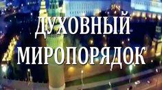 Будущее духовного миропорядка на планете Земля.3.