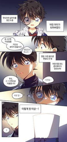 Embedded Detective Conan Ran, Detective Conan Shinichi, Anime Art Girl, Anime Guys, Kaito Kuroba, Conan Comics, Detective Conan Wallpapers, Kaito Kid, Magic Kaito