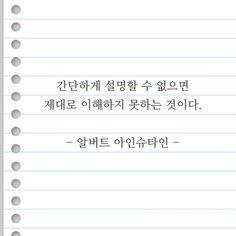 Wise Quotes, Famous Quotes, Book Quotes, Korean Text, Korean Writing, Korean Quotes, Learn Korean, Korean Language, Sentences