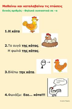 School Lessons, School Hacks, Lessons For Kids, Greek Language, Speech And Language, Learn Greek, Greek Alphabet, Visual Aids, Teaching Methods