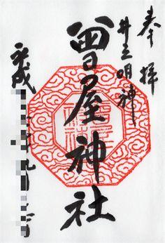 ⑦名水の地の守り神 曾屋神社(神奈川県秦野市) Stamp, Japanese Calligraphy, Stamps