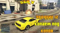 КОПАЕМ ПОД КОПОВ 2 GTA V Online PS4 ЗАДАНИЕ #12