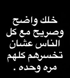 Arabic Funny, Arabic Jokes, Funny Arabic Quotes, Mood Quotes, Life Quotes, Funny Reaction Pictures, Quote Citation, Funny Comments, Photo Quotes