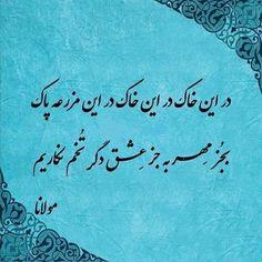 Bio Quotes, Rumi Quotes, Poem Quotes, Qoutes, Rumi Poem, Persian Calligraphy, Calligraphy Tattoo, Text Pictures, Iran Pictures