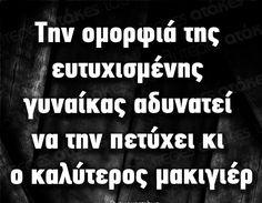 Η πιο όμορφη γυναίκα ειναι η ευτυχισμένη!!!! Unique Quotes, Greek Quotes, Life Quotes, Thoughts, Sayings, My Love, Funny, Notes, Woman