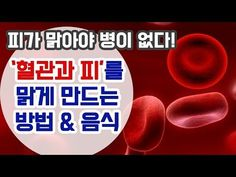 집밥_ 5분이면 뚝딱! 즉석반찬 만들기 양배추 생채/양배추 무침 - YouTube Sense Of Life, Health Benefits, Initials, Health Fitness, Words, Youtube, Cooking, Kitchen, Fitness