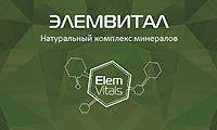 БАД «Элемвитал с органическим магнием» (банка) - Корпорация Сибирское здоровье http://www.bankinformaciy.net/empower-network-v-moldova-edinec-empover-netvork/