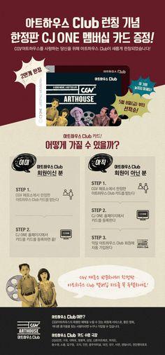 CGV EVENT Korea Design, Mo Design, Event Design, Event Banner, Promotional Design, Event Page, Commercial Design, Identity, Content