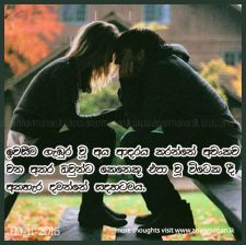 Thought For The Day ~ Daily Thoughts ~ Thoughts of the Day ~ Sinhala Thoughts | Ananmanan.lk
