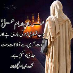 Android Wallpaper Flowers, Imam Hussain Poetry, Hazrat Ali Sayings, Sayings Of Hazrat Ali