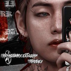 Red Aesthetic Grunge, Aesthetic Art, Aesthetic Pictures, Studio Ghibli Art, Vkook, Jungkook Fanart, Text On Photo, Bts Fans, Album Bts