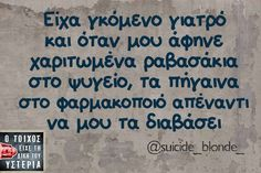 Click this image to show the full-size version. Funny Status Quotes, Funny Greek Quotes, Funny Statuses, Jokes Quotes, Stupid Funny Memes, Funny Shit, Hilarious, Bring Me To Life, Are You Serious