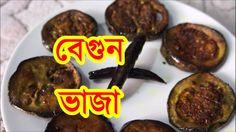 বেগুন ভাজা | Bengali Begun Bhaja | Brinjal or Eggplant Fry - GreatIndian...