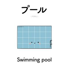[391] プール | pūru | swimming pool