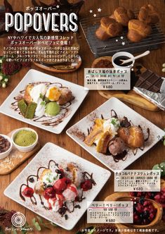 ベビーフェイスプラネッツ 2016冬のおすすめメニュー ポップオーバー popover  seasonal recommended menu cafe restaurant Menu Design, Food Design, Flyer Design, Restaurant Promotions, Bingsu, Baked Bakery, Menu Book, Food Advertising, Cafe Menu