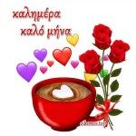 Good Night, Good Morning, Morning Greetings Quotes, Wallpaper S, Bible Quotes, Candle Holders, Candles, Greek, Beautiful Flowers