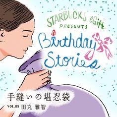 田丸 雅智   手縫いの堪忍袋 [Birthday Stories Vol.5]  - Birthday Stories