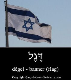 """The Biblical word for """"banner"""" (see Bamidbar/Numbers chapter 2) is also the modern Hebrew word for """"flag"""".  (Click here to hear it pronounced: http://www.my-hebrew-dictionary.com/banner.php)"""