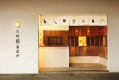 和僑商店 古町糀製造所1 プロデュース:有限会社 スタジオ・カルティベイト Cafe Interior, Shop Interior Design, Retail Design, Store Design, Signage Design, Facade Design, Exterior Design, Japanese Restaurant Design, Onigirazu