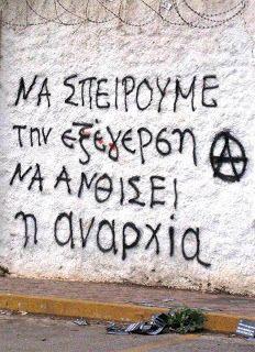 Συνθήματα σε Τοίχους : Αναρχικά - Αντιεξουσιαστικά Greek Quotes, Anarchy, Facts, Words, Truths, Tattoos, Freedom, Tatuajes, Tattoo
