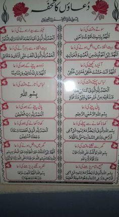 A gift of duas Duaa Islam, Islam Hadith, Allah Islam, Islam Quran, Islamic Prayer, Islamic Teachings, Islamic Dua, Prayer Verses, Quran Verses