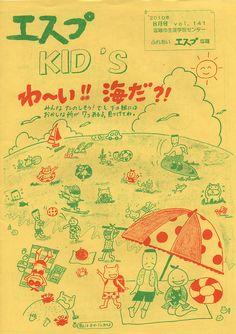 Japanese Illustration: Day at the beach. 2010 - Gurafiku: Japanese Graphic Design