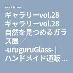 ギャラリーvol.28 ギャラリーvol.28  自然を見つめるガラス展 / -uruguruGlass-   ハンドメイド通販 iichi(いいち)
