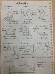 Pin by miu miu on 知恵 Funny Pins, Funny Memes, Hilarious, Japanese School Life, Visual Note Taking, Comics Story, Japanese Language, Powerful Words, Make You Smile