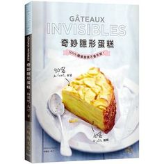 奇妙隱形蛋糕!風潮襲捲歐美日,不用打發不需技巧,100%簡單美味不會失敗!