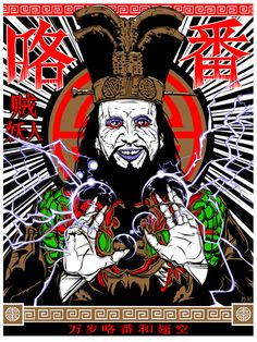 """Big Trouble in Little China - """"Long Live Lo Pan"""" - Danny Miller Cinema Tv, Cinema Posters, Film Posters, China Movie, Badass Movie, Non Plus Ultra, Alternative Movie Posters, Movie Poster Art, Cult Movies"""