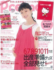 昨日発売のマタニティ雑誌 「Premoプレモ」   産前産後のボディメイクダイエット 掲載いただきました。
